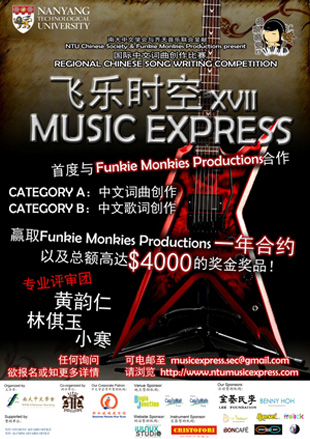 Music Express Regional Chinese Song Writing Competition